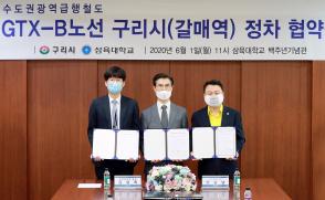 삼육대-구리시 업무협약(2020.06.01)