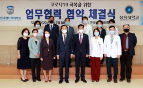 삼육대-원자력의학원 업무협약(2020.06.02)