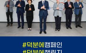"""""""힘내자 대한민국!"""" 金총장, 코로나19 극복 희망캠페인 동참"""