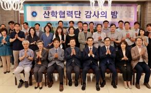산학협력단 감사의 밤 개최
