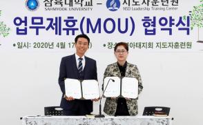 삼육대-북아태지회 지도자훈련원, 공동발전 위한 MOU