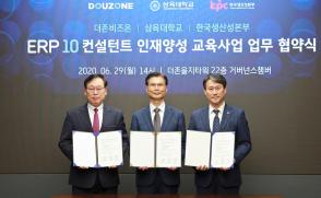 더존비즈온,한국생산성본부와 업무협약 체결
