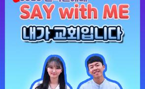 세이교회, 온라인 예배 특별 편성 'SAY with ME'