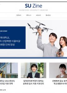 [SU Zine] 2021학년도 수시특집(1)