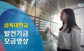 삼육대학교 발전기금 모금영상