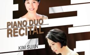 오혜전·김수진 교수, 피아노 듀오 리사이틀
