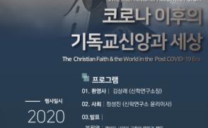 신학연구소 온라인 포럼…'코로나 이후 기독교 신앙과 세상' 주제로