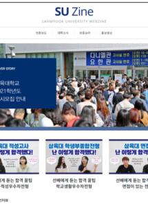 [SU Zine] 2021학년도 수시특집(2)