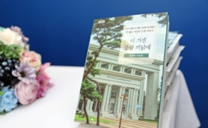 故 임정혁 교수 자서전 출판기념회 '이 거센 풍랑 까닭에'