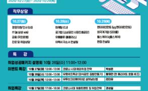 27~29일 직무박람회 '온택트 잡 페스티벌' 개최