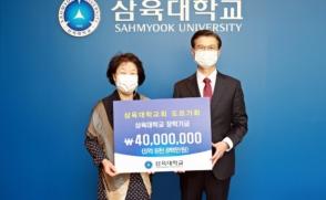 대학교회 도르가회, 장학기금 4천만원 기탁…누적 6억원 육박