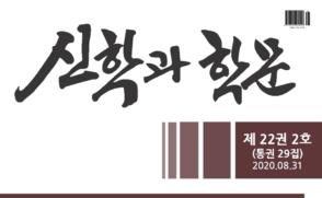 '신학과 학문' 한국연구재단 등재후보학술지 선정 쾌거