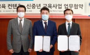 삼육대-실버아이TV, 신중년 평생교육 사업 위한 MOU