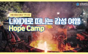가을 캠퍼스에서 1박 2일…사람이 좋아지는 감성 캠핑 '호프캠프'