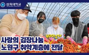 사랑의 김장나눔…노원구 취약계층에 김장김치 400상자 전달