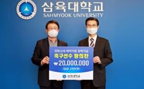 발전기금 기탁식-황희찬 선수(2020.11.27)