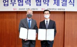 업무협약-서울북부교육지원청(2020.10.14)