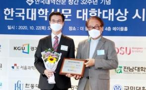 한국대학신문 대학대상 시상식- '미래교육혁신 우수대학' 선정(2020.10.22)
