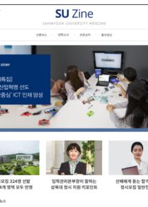 [SU Zine] 2021학년도 정시특집