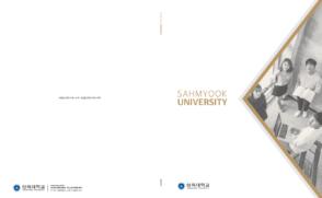 2021 삼육대학교 국문 브로슈어