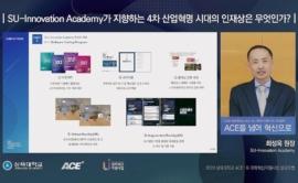 """""""ACE를 넘어 혁신으로"""" 대학혁신지원사업 성과포럼"""