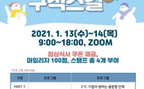 겨울방학 맞아 '온택트 취업캠프' 개최