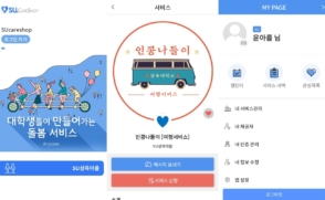 삼육마을 전용 플랫폼 런칭…프로젝트 본격 시동