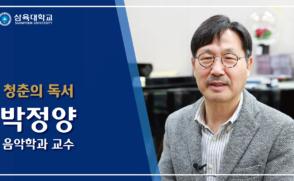 [청춘의 독서] 박정양_음악학과 교수
