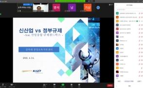 '산업융합 규제 샌드박스 설명회' 개최