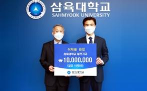이학봉 목사, 발전기금 1천만원 쾌척