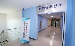 창업보육센터 경영평가 2년 연속 '최우수'