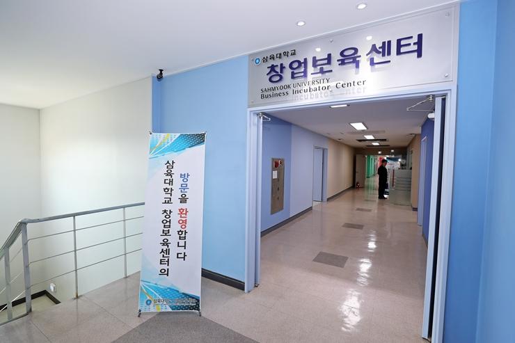 삼육대학교 창업보육센터