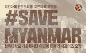 """""""미얀마에 민주주의를! 미얀마에 희망을!"""""""