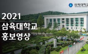 2021 삼육대학교 홍보영상(국문)
