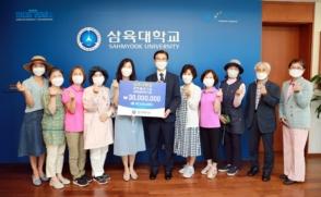 교수 부인회, 유학생 위한 장학기금 3천만원 기탁