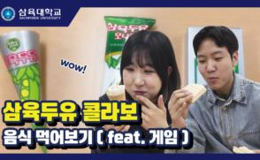 삼육두유 콜라보 음식 먹어보기 (feat. 게임)