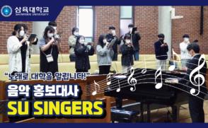 삼육대 음악 홍보대사! SU SINGERS를 소개합니다!
