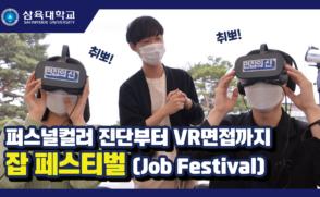 취뽀합시다! ㅣ삼육대 '잡 페스티벌' ㅣ퍼스널컬러 진단부터 VR면접까지
