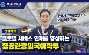 [신설학과] 글로벌 서비스 인재를 양성하는 항공관광외국어학부