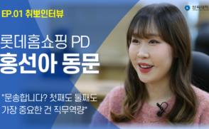 [취뽀인터뷰] 롯데홈쇼핑 PD 홍선아 동문