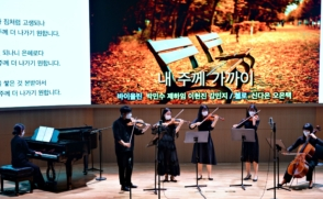 [현장] 아삽 음악선교단의 미얀마 후원음악회
