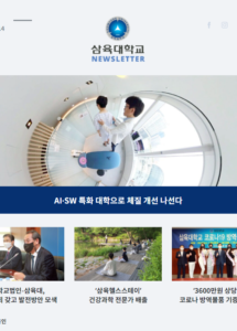 뉴스레터 244호