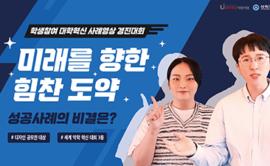 """""""미래를 향한 힘찬 도약!"""" 대학혁신 사례영상 경진대회 최우수상"""