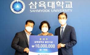 윤재주 장로, 삼육대 발전기금 1천만원 기탁…누적 1억원