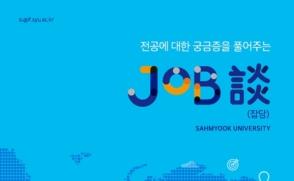 전공별 진로정보 한눈에…진로가이드북 'JOB談' 발간