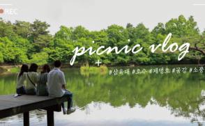 [picnic vlog] 공강시간, 삼육대 호수로 소풍 다녀왔습니다!