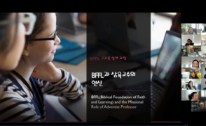 """""""신앙과 학문의 통합""""…BFFL 교과목 설계과정 운영"""
