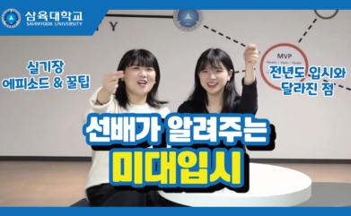 선배가 알려주는 미대입시_미술실기 꿀팁!