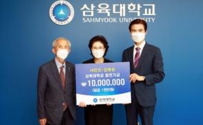 서만진 은퇴목사-김명순 사모, 발전기금 1천만원 기부