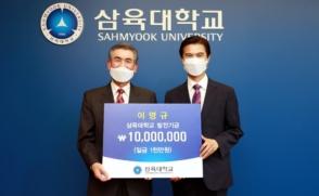 '前 법인실장' 이명규 동문, 발전기금 1천만원 기부